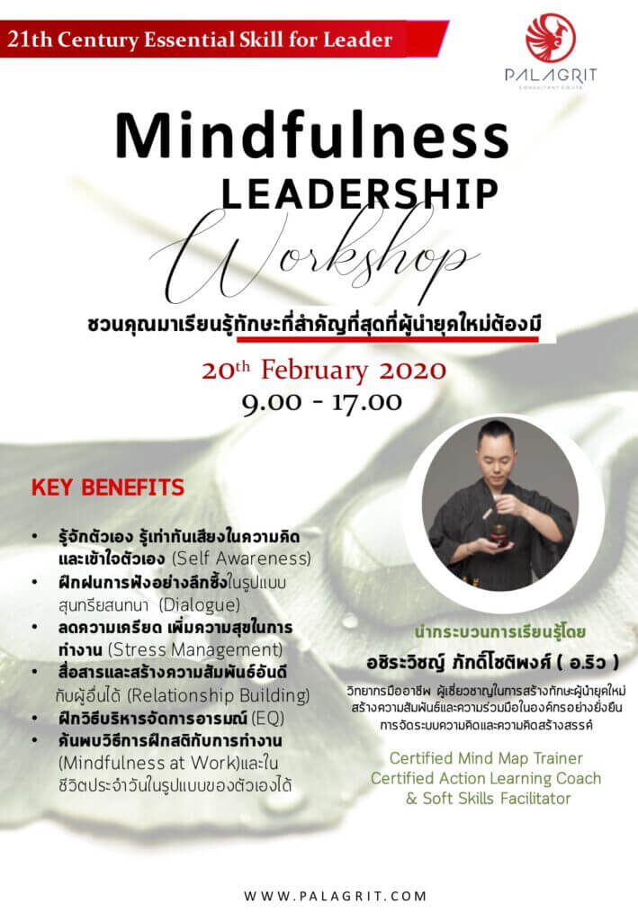 Mindfulness-Leadership-Public-course-poster1